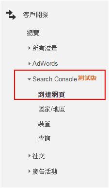Google Analytics SEO到達頁面